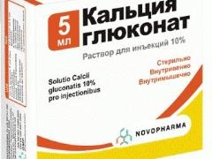 बच्चों के इलाज के लिए कैल्शियम ग्लूकोनेट