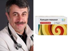 ดร. Komarovsky เกี่ยวกับแคลเซียมกลูโคเนต