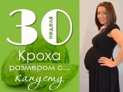 30 أسبوعًا من الحمل: ماذا يحدث للجنين والأم الحامل؟