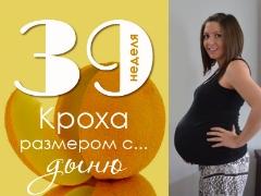 39 สัปดาห์ของการตั้งครรภ์จะเกิดอะไรขึ้นกับทารกในครรภ์และแม่ที่คาดหวัง