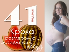 41 أسبوعًا من الحمل: ماذا يحدث للجنين والأم الحامل؟