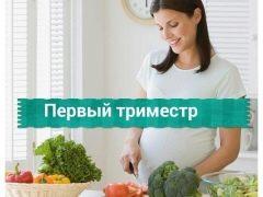 التغذية في الأثلوث الأول