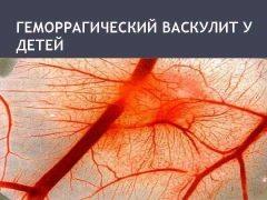 Vasculite emorragica nei bambini: dai sintomi al trattamento