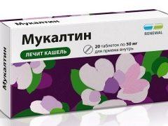 Mukaltin أثناء الحمل: تعليمات للاستخدام