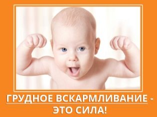 Een baby borstvoeding geven - kracht