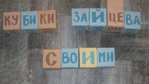 Făcând cuburi Zaitsev fă-o singură