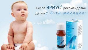 إريوس للأطفال: تعليمات للاستخدام