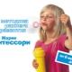 Methoden der frühen Entwicklung von Maria Montessori - Entwicklungskurse für Kinder mit einem speziellen System