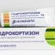 مرهم الهيدروكورتيزون للأطفال: تعليمات للاستخدام