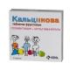 Vitamin Kaltsinova untuk kanak-kanak