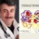 Dr. Komarovsky mengenai hemoglobin pada kanak-kanak