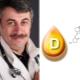 ดร. Komarovsky เกี่ยวกับวิตามินดี