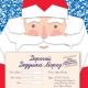 Bagaimana untuk menulis surat kepada Santa Claus dan templat mana yang hendak dilayari?