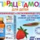 الباراسيتامول للأطفال: تعليمات للاستخدام