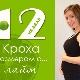 12 minggu kehamilan: apa yang berlaku kepada janin dan ibu hamil?
