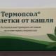 حبوب السعال Thermopsol للأطفال: تعليمات للاستخدام