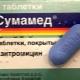 أقراص Sumamed للأطفال: تعليمات للاستخدام