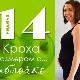 14 สัปดาห์ของการตั้งครรภ์จะเกิดอะไรขึ้นกับทารกในครรภ์และแม่ที่คาดหวัง