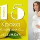 15 minggu kehamilan: apa yang berlaku kepada janin dan ibu mengandung?
