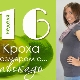 16 أسبوعًا من الحمل: ماذا يحدث للجنين والأم الحامل؟
