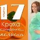 17 สัปดาห์ของการตั้งครรภ์จะเกิดอะไรขึ้นกับทารกในครรภ์และแม่ที่คาดหวัง