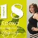 18 สัปดาห์ของการตั้งครรภ์จะเกิดอะไรขึ้นกับทารกในครรภ์และแม่ที่คาดหวัง