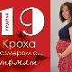 19 minggu kehamilan: apa yang berlaku kepada janin dan ibu hamil?