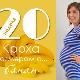 20 สัปดาห์ของการตั้งครรภ์จะเกิดอะไรขึ้นกับทารกในครรภ์และแม่ที่คาดหวัง