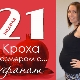 21 สัปดาห์ของการตั้งครรภ์จะเกิดอะไรขึ้นกับทารกในครรภ์และแม่ที่คาดหวัง