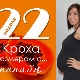 22 สัปดาห์ของการตั้งครรภ์จะเกิดอะไรขึ้นกับทารกในครรภ์และแม่ที่คาดหวัง