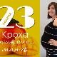 23 أسبوعًا من الحمل: ماذا يحدث للجنين والأم الحامل؟
