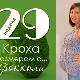 29 minggu kehamilan: apa yang berlaku kepada janin dan ibu hamil?