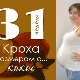 31 สัปดาห์ของการตั้งครรภ์จะเกิดอะไรขึ้นกับทารกในครรภ์และแม่ที่คาดหวัง