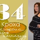 34 أسبوعًا من الحمل: ماذا يحدث للجنين والأم الحامل؟