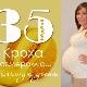 35 minggu kehamilan: apa yang berlaku kepada janin dan ibu hamil?