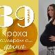 39 أسبوعًا من الحمل: ماذا يحدث للجنين والأم الحامل؟