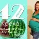 42 สัปดาห์ของการตั้งครรภ์จะเกิดอะไรขึ้นกับทารกในครรภ์และแม่ที่คาดหวัง