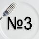 ตารางลดน้ำหนัก 3 M. I. Pevzner - เมนูสำหรับสัปดาห์สำหรับเด็ก