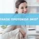 โปรโตคอล IVF คืออะไร: ชนิดรูปแบบและคุณสมบัติ
