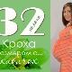 ماذا يحدث للجنين والأم المستقبلية في الأسبوع 32 من الحمل؟