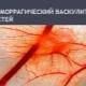 Hemoragie vasculară la copii: de la simptome la tratament