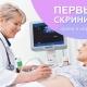 การตรวจคัดกรองครั้งแรกระหว่างตั้งครรภ์: ระยะเวลาและมาตรฐาน