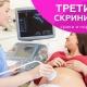 การตรวจคัดกรองครั้งที่สามระหว่างตั้งครรภ์: ระยะเวลาและมาตรฐาน
