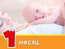 Sviluppo del bambino in 1 mese