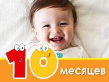 10 개월 째 아동 발달