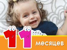 Desenvolvimento infantil aos 11 meses