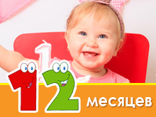 Kinderentwicklung nach 12 Monaten