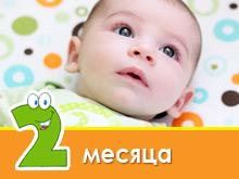 Desenvolvimento infantil aos 2 meses