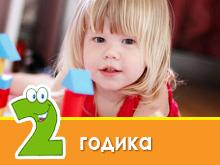 Kinderentwicklung bei 2 Jahren