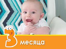 Desenvolvimento infantil aos 3 meses